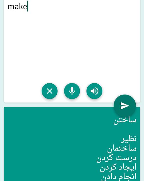 اپلیکیشن مترجم فارسی و انگلیسی برای اندروید