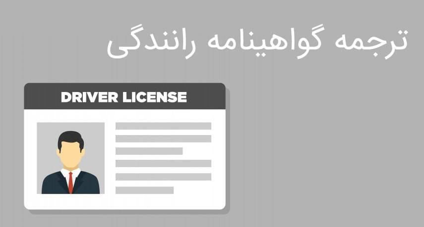 ترجمه گواهینامه رانندگی