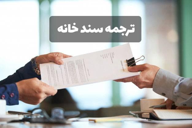 ترجمه رسمی سند خانه