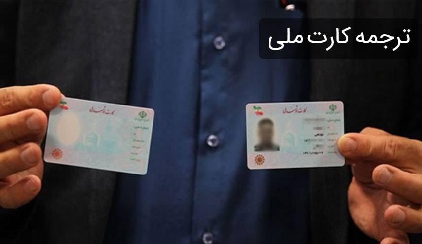 ترجمه کارت ملی ، ترجمه رسمی کارت ملی توسط دارالترجمه رسمی