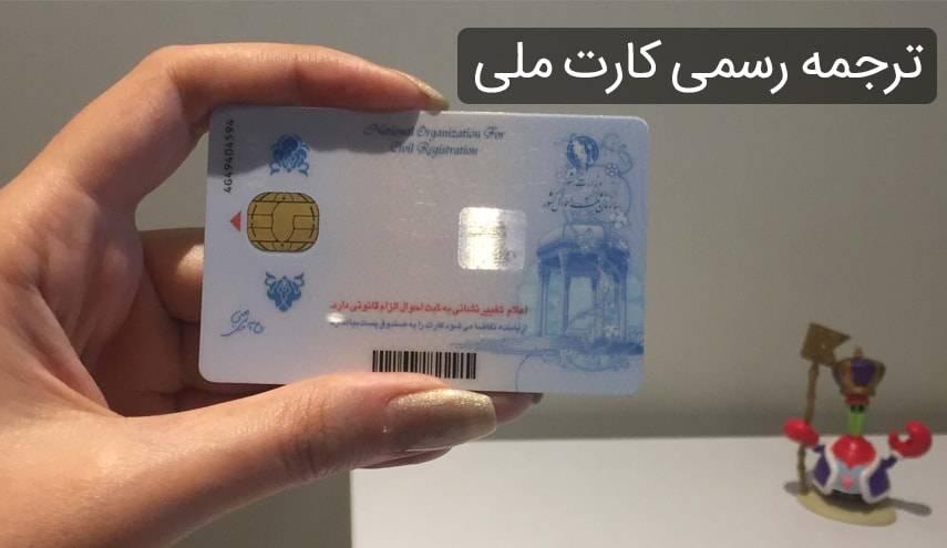 هزینه ترجمه رسمی کارت ملی به همراه نحوه انجام آن