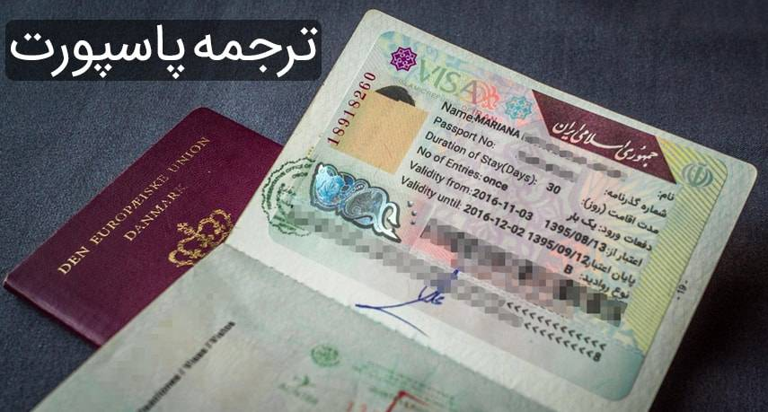 ترجمه پاسپورت در زمانی کوتاه با هزینه ای معقول