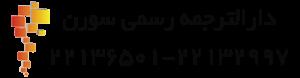 دارالترجمه رسمی سورن
