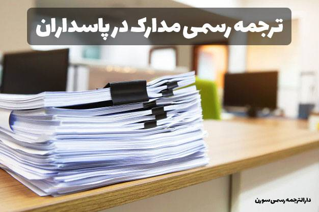 ترجمه رسمی مدارک در پاسداران