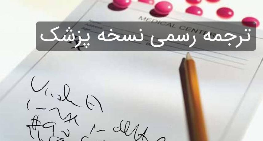 ترجمه رسمی نسخه پزشک