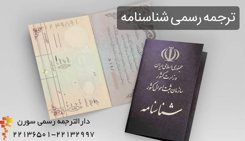 ترجمه رسمی شناسنامه ، هزینه ترجمه و نکات مهم آن