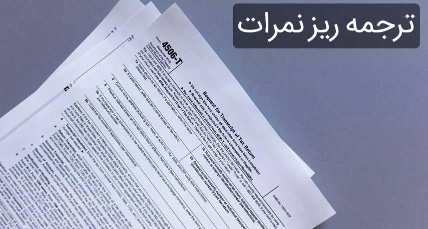 ترجمه رسمی ریز نمرات باکیفیت توسط دارالترجمه رسمی سورن