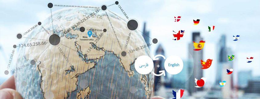 NimaTranslation5 845x321 - هزینه ترجمه مدارک و گواهینامه مهارت فنی حرفه ای