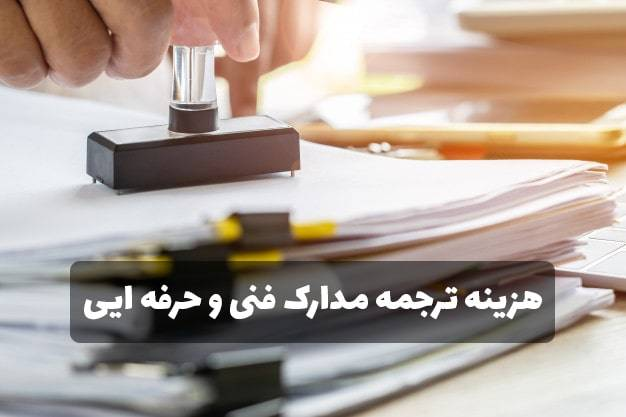 هزینه ترجمه مدارک فنی و حرفه ایی