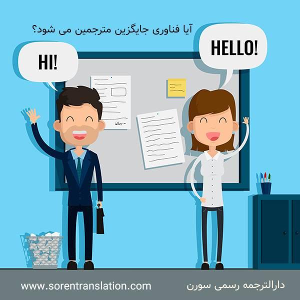 آیا فناوری جایگزین مترجمین می شود