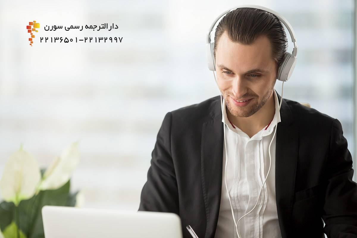 انواع خدمات ترجمه
