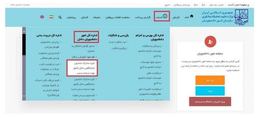 ثبت درخواست تایید مدرک تحصیلی وزارت علوم در سامانه سجاد