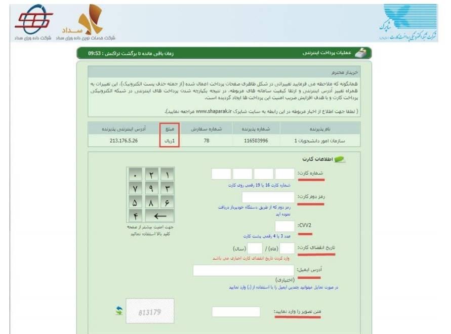 پرداخت هزینه تایید مدرک توسط وزارت علوم