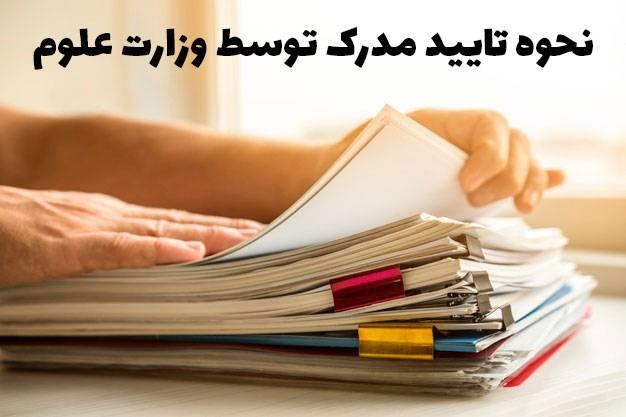 نحوه تایید مدرک توسط وزارت علوم