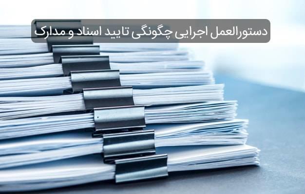 دستورالعمل اجرایی چگونگی تایید اسناد و مدارک