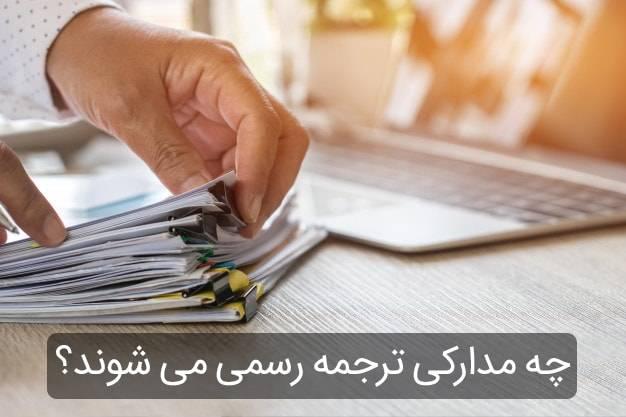 اخذ تاییدات دادگستری و وزارت امور خارجه