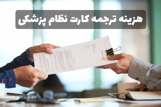 هزینه ترجمه کارت نظام پزشکی