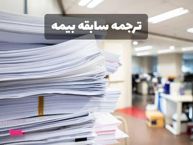 ترجمه سابقه بیمه
