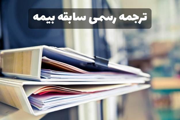 ترجمه رسمی سابقه بیمه