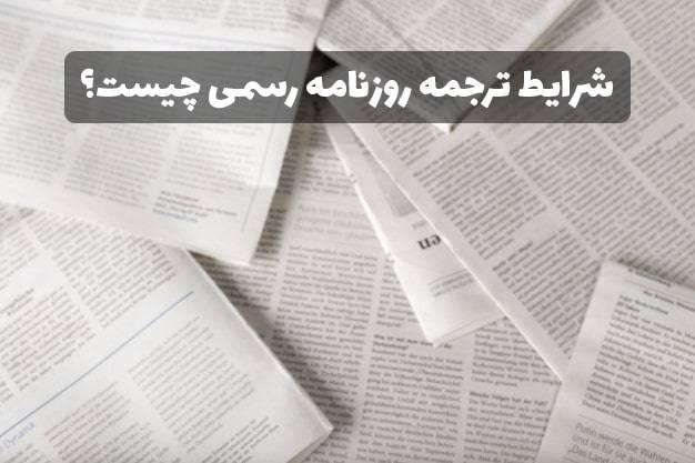 ترجمه رسمی روزنامه رسمی