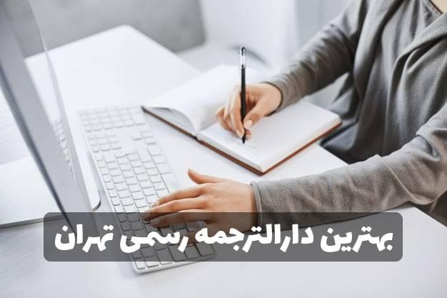 دارالترجمه رسمی تهران