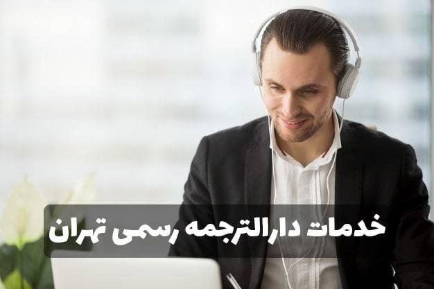 خدمات دارالترجمه رسمی تهران