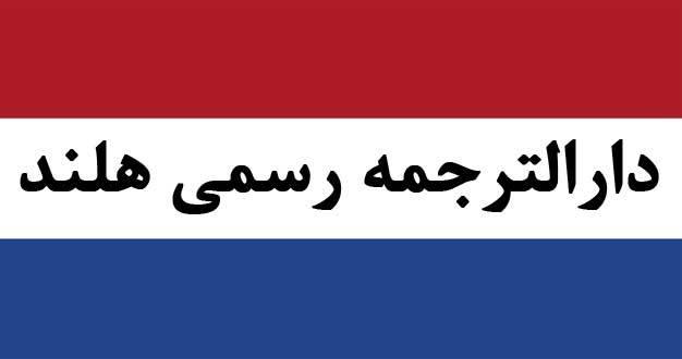 دارالترجمه رسمی هلند توسط دارالترجمه سورن در تهران