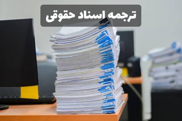 ترجمه اسناد حقوقی