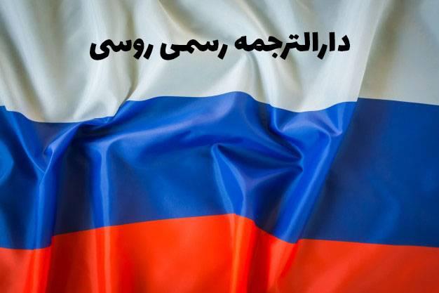 دارالترجمه رسمی روسی سورن
