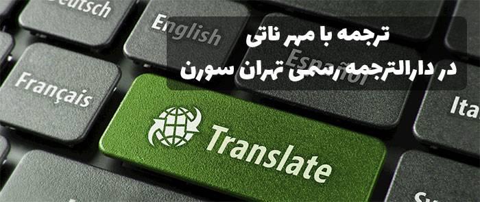 ترجمه ناتی چیست؟ ترجمه با مهر ناتی توسط دارالترجمه رسمی سورن