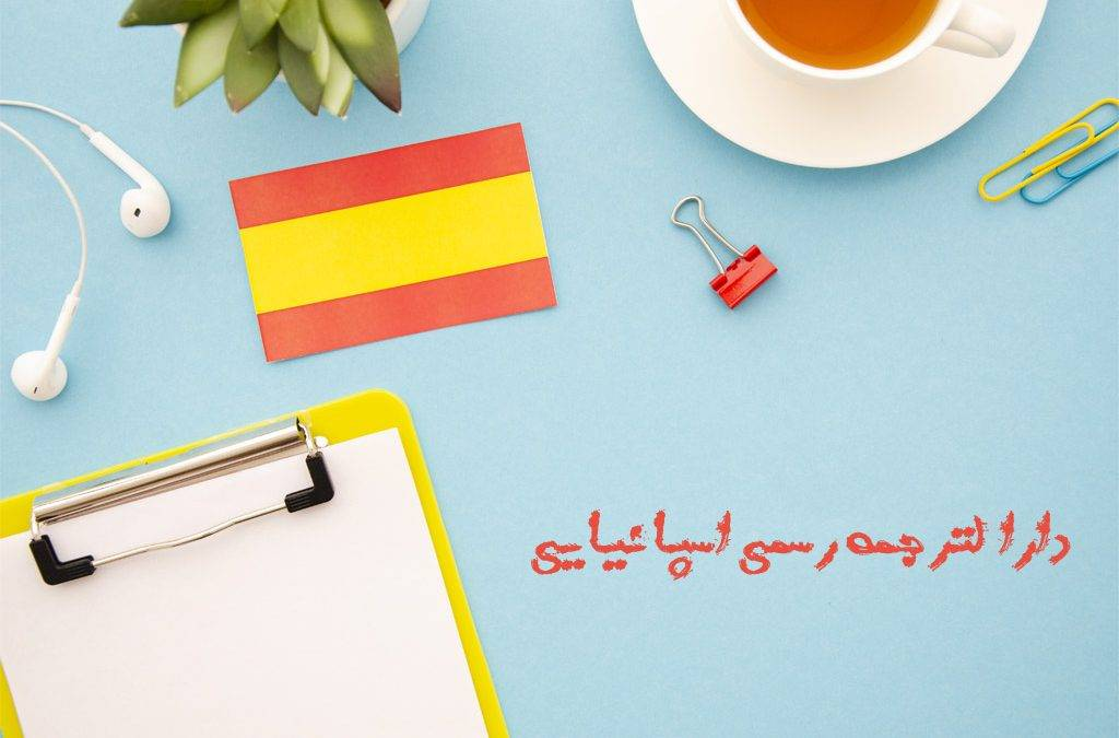 دارالترجمه رسمی اسپانیایی