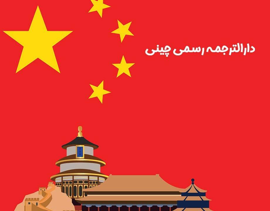 دارالترجمه رسمی چینی