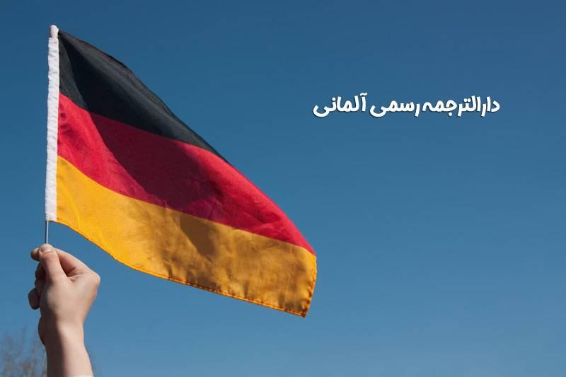 دارالترچمه رسمی آلمانی