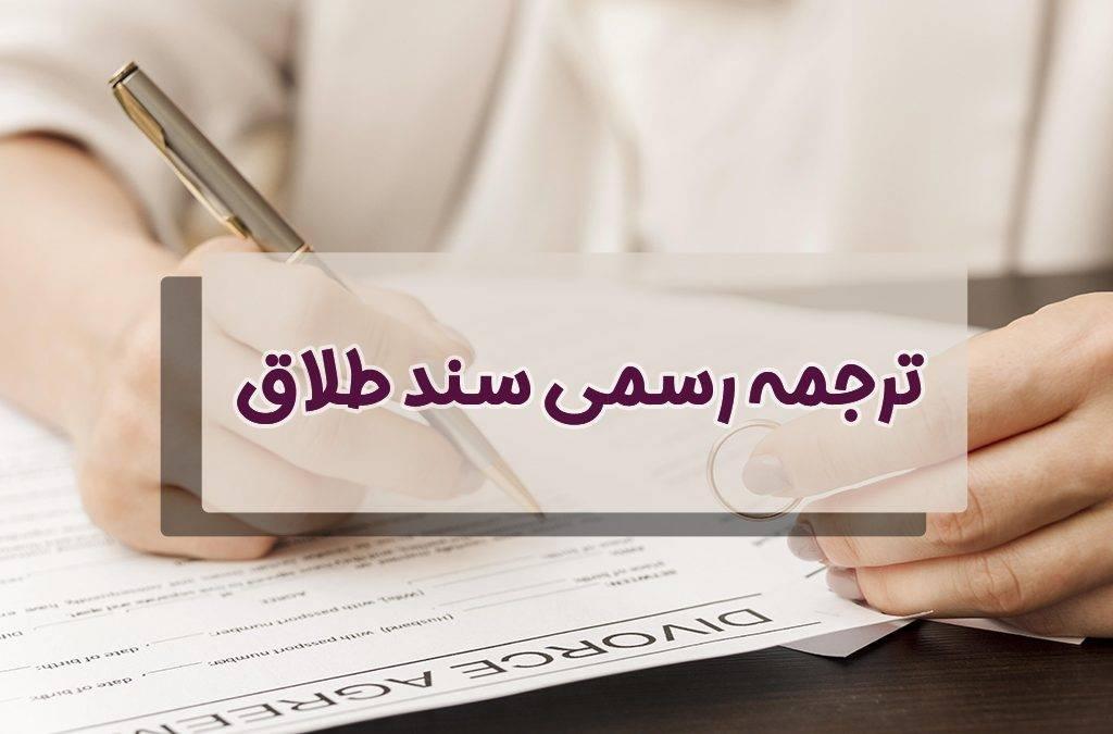 ترجمه رسمی سند طلاق