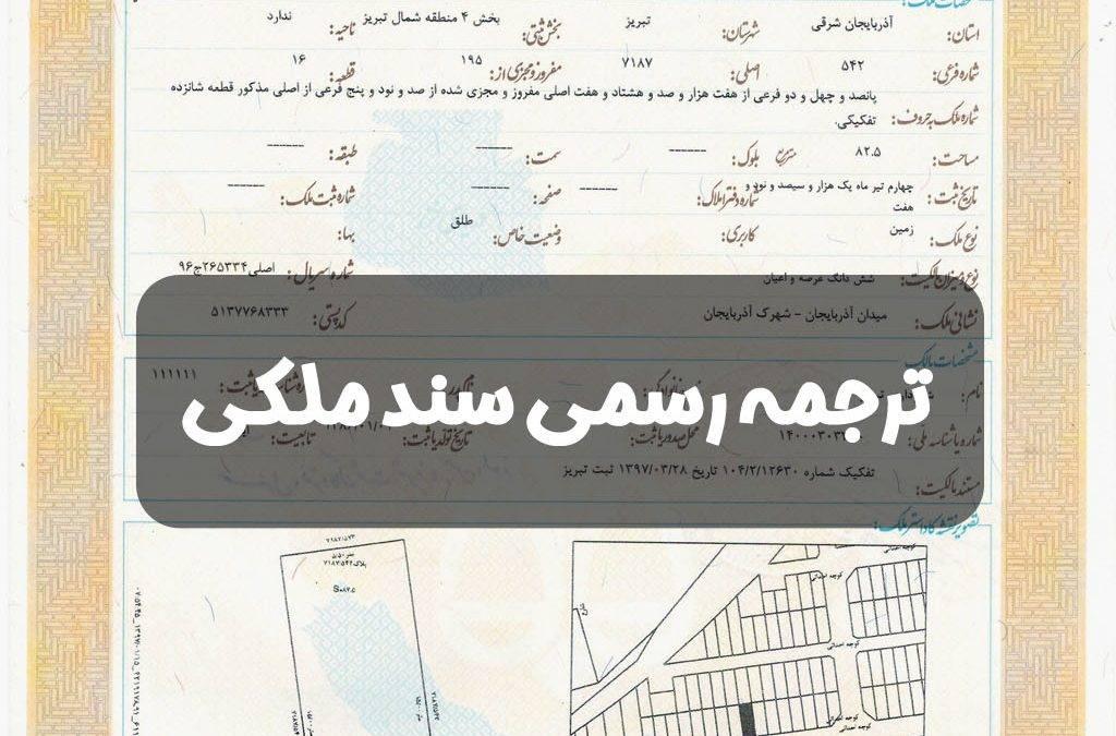 ترجمه رسمی سند ملکی