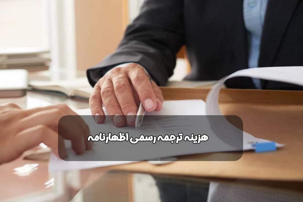 هزینه ترجمه رسمی اظهارنامه