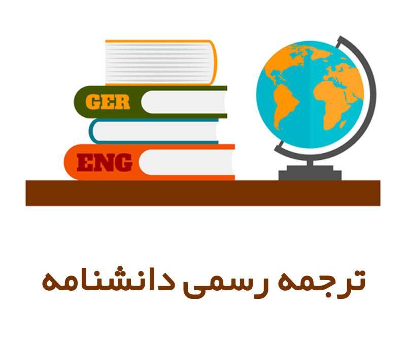 ترجمه رسمی دانشنامه