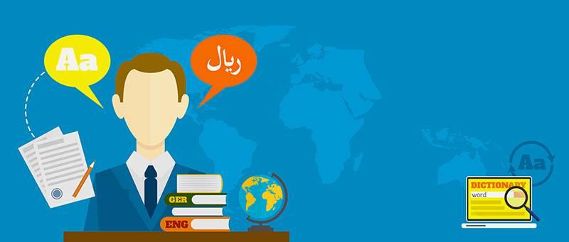 ترجمه رسمی عربی