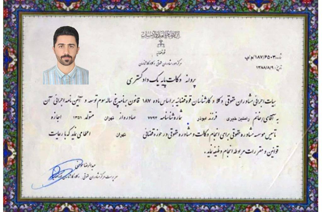 ترجمه رسمی پروانه وکالت