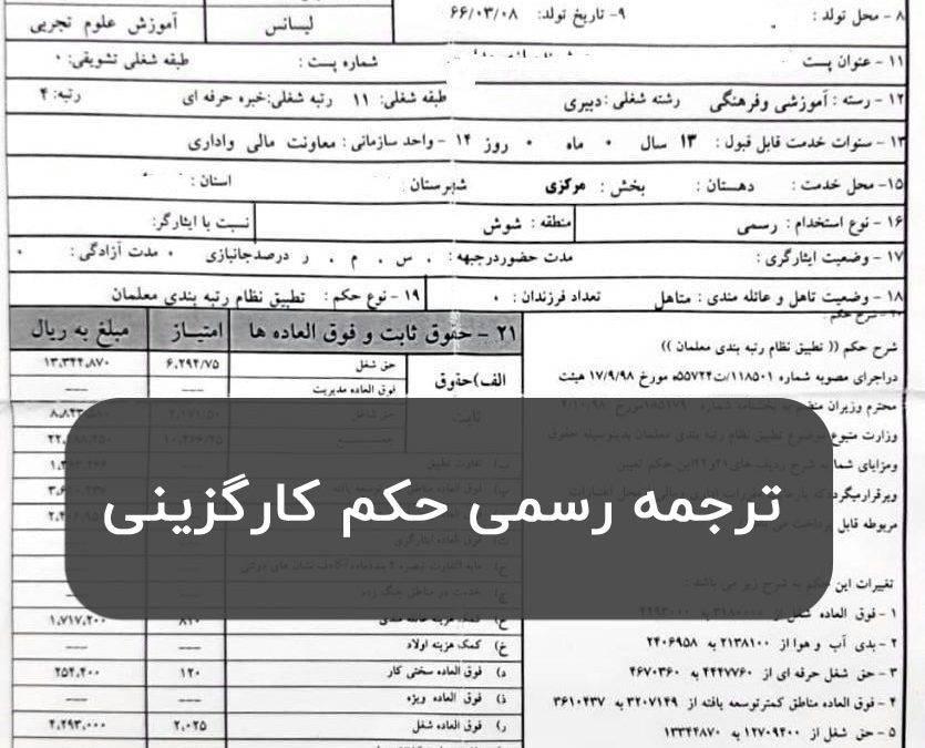 ترجمه رسمی حکم کارگزینی