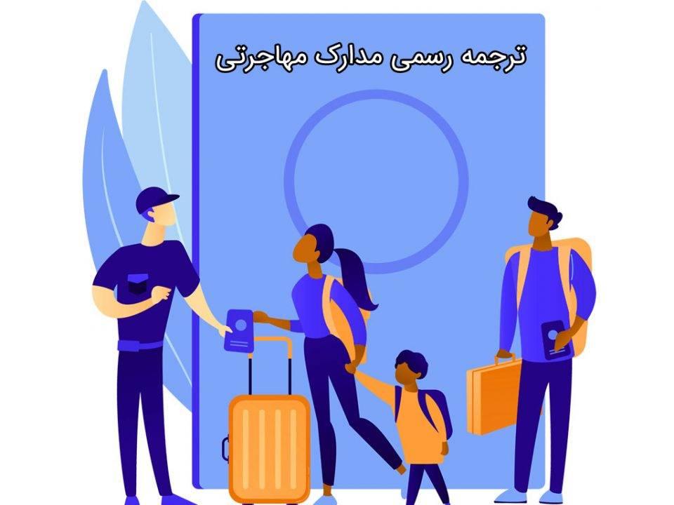ترجمه رسمی مدارک مهاجرتی