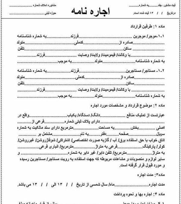 ترجمه رسمی اجاره نامه