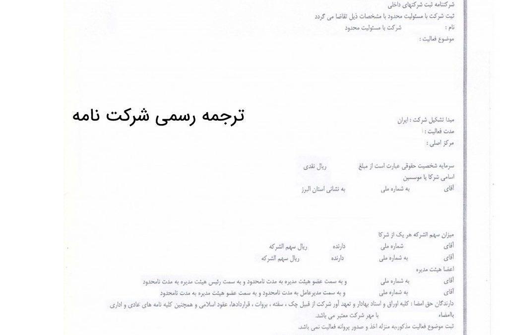 ترجمه رسمی شرکت نامه