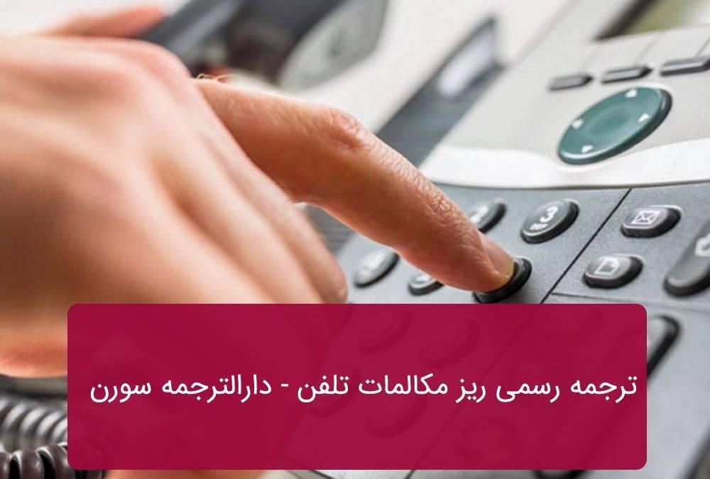 ترجمه رسمی ریز مکالمات تلفن