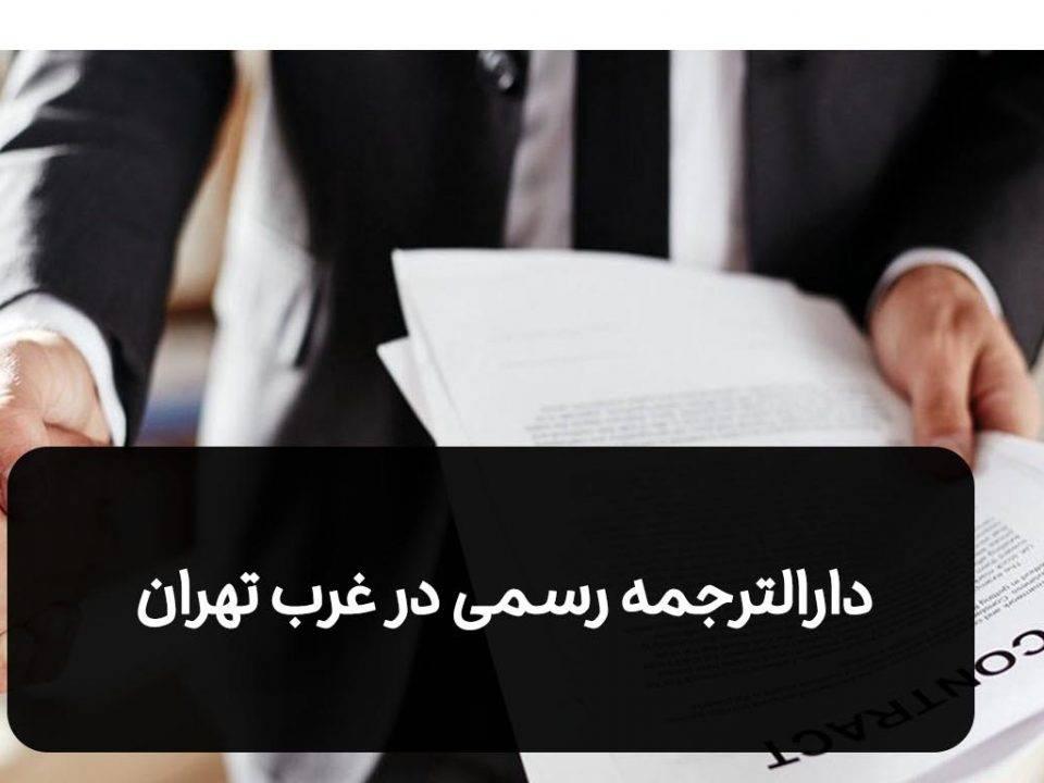 دارالترجمه رسمی در غرب تهران